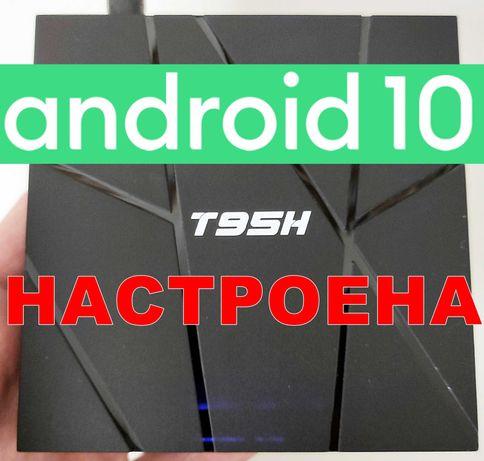 TV Box T95H 4/32 H616 Android 10 Tv Box Андроид Смарт ТВ Бокс