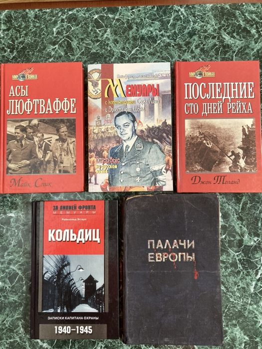 История и Мемуары Третьего Рейха. Днепр - изображение 1