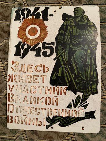 Табличка «Здесь живет участник Великой Отечественной Войны»