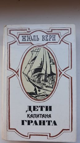 "Книга ""Дети капитана Гранта"" Жюль Верн"