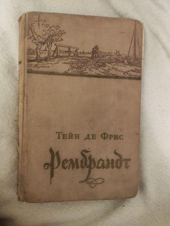 Книга про Рембрандта