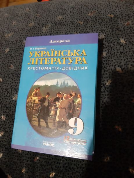 Українська література, хрестоматія 9 клас.