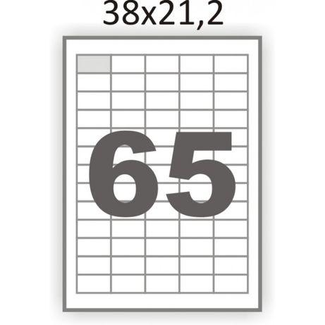Самоклеющаяся этикетка 65 шт на бумаге А4 (100 листов)(38x21,2 мм