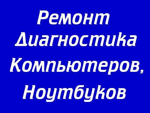 Ремонт компьютеров в Одессе, Черемушки. Срочный ремонт.