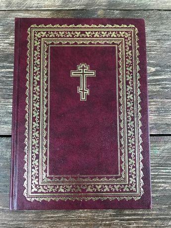 Библия Ветхий и Новый завет (Священное писание, Евангелие)