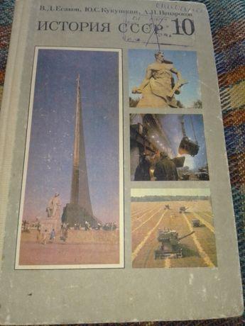 Учебник История СССР 10 класс 1986 г