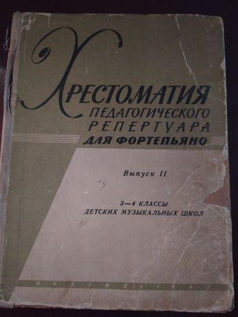Хрестоматия педагогического репертуара для фортепиано