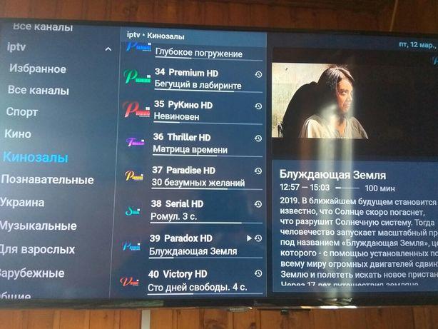 Настройка IPTV -телевидения