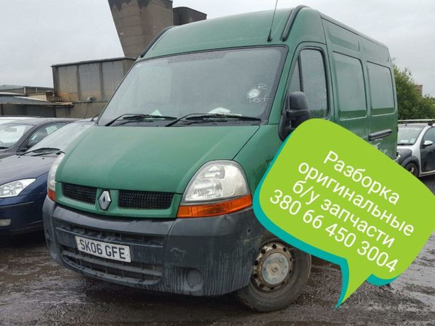 Разборка Рено Мастер 2003-2010гг. 2.5 3.0 Renault Master Запчасти