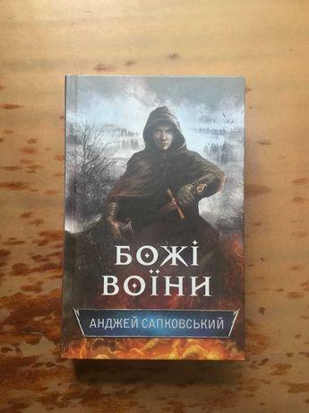 Божі Воїни Анджей Сапковський