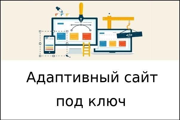 Создание сайтов / Устранение неполадок / оптимизация  / SEO раскрутка
