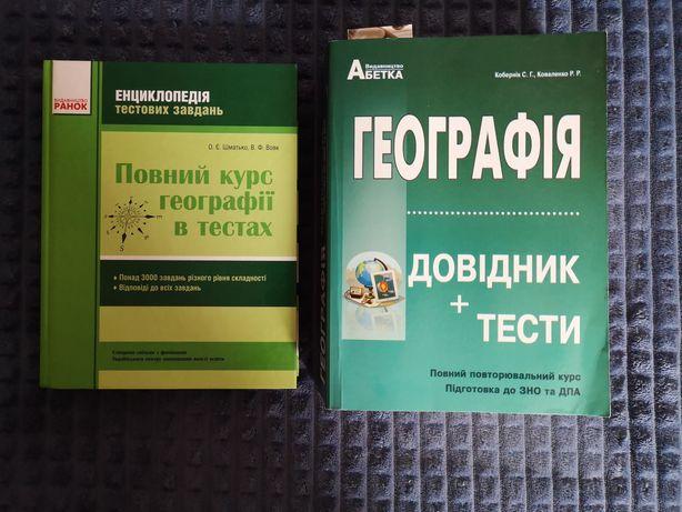Учебники к ЗНО по географии
