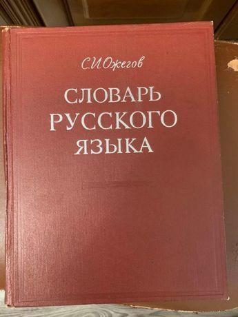 словарь русского языка. Ожегов С.И.