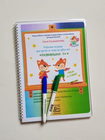Развивашки для детей: многоразовые тетради Юлии Фишер