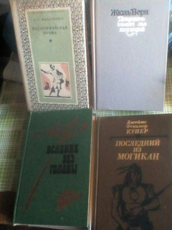 Майн Рид,Купер,Ж. Верн,Макаренко