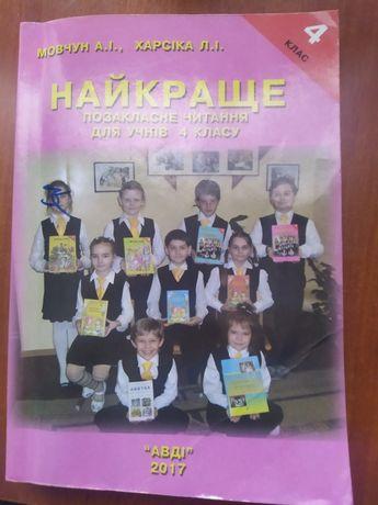 """Книга """"найкраще позакласне читання для 4 класу"""