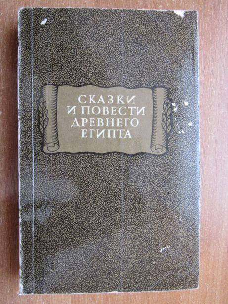 Литература Египта (подборка книг)