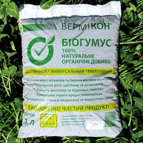 Опт и розница. Биогумус от производителя , органическое удобрение.