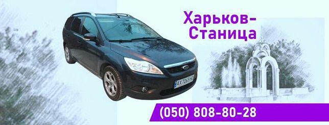 Станица-Харьков-Станица