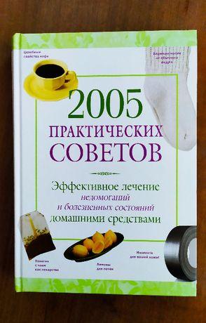 2005 практических советов