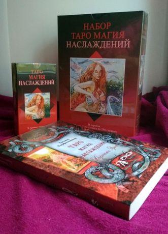 """Новый! Набор Книга""""Таро Магия Наслаждений"""" + карты Магия Наслаждений"""