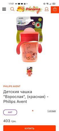 AVENT Первая взрослая чашка непроливайка поильник поїльник Авент