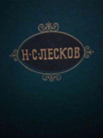 Н. С. Лесков 12 томов