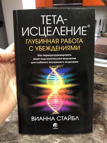 Книга -  Вианна Стайбл Тета-исцеление. Глубинная работа с убеждениями