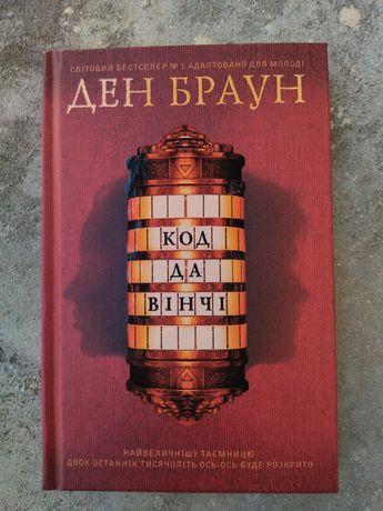 Нова книга 'Код Да Вінчі' Ден Браун