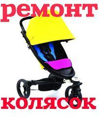 Ремонт Детских колясок Велосипедов Самокатов