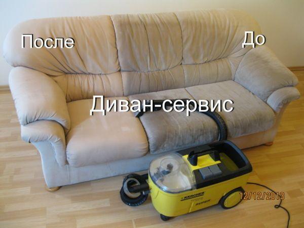 Химчистка диванов, матрасов. Чистка ковролина на дому. Все районы. Запорожье - изображение 1
