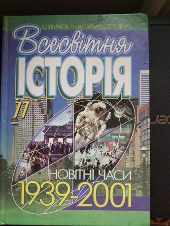 Всесвітня історія 11 клас. Новітні часи 1939-2001