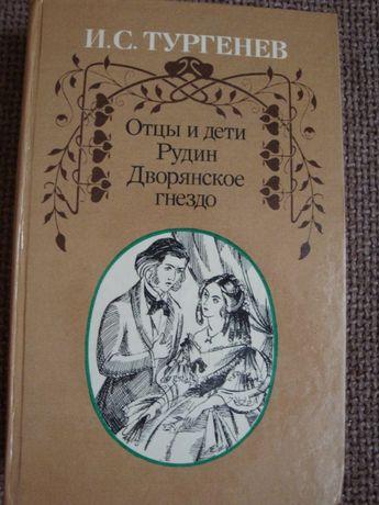 И.С. Тургенев. Отцы и дети.