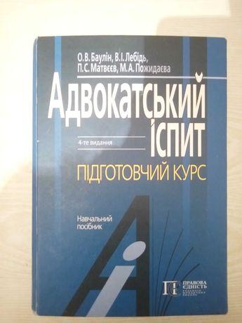 Адвокатський іспит. Посібники для усної та письмової частин.