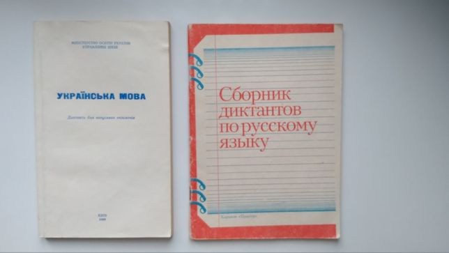 Сборник диктантов  укр. и рус. языки