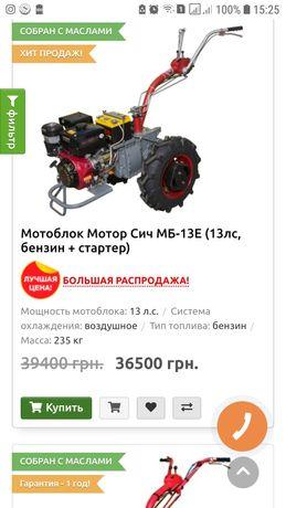 Мотоблок  Мотор Сич 13