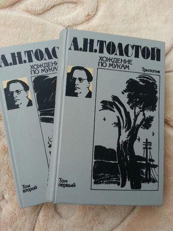 Толстой А.Н. Хождение по мукам. 2-х томник