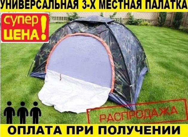 Палатка 3-х местная туристическая универсальная. ⟹ СУПЕР ЦЕНА