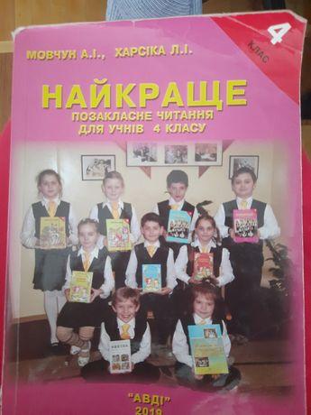 Позакласне читання для 3-4 класу