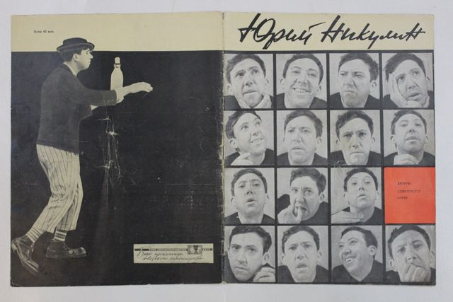 Буклет журнал ЮРИЙ НИКУЛИН / актеры советского кино артист СССР (1966)