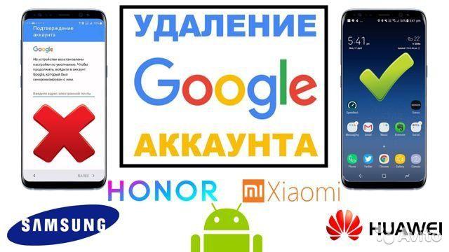 Разблокировка телефонов - Google Mi аккаунт iCloud