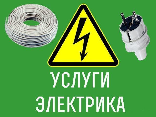 Услуги Электрика Харьков - изображение 1