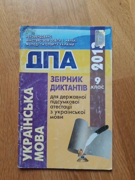 Дпа укр мова 2013