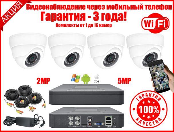 Комплект видеонаблюдения 4 камеры 2/5/8 МР! Видео с телефона!УСТАНОВКА
