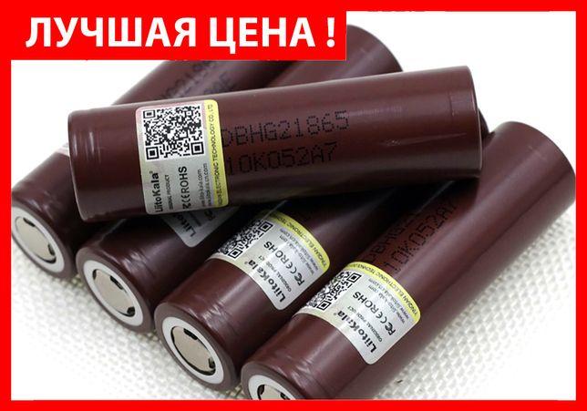 Высокотоковые Аккумуляторы 18650 HG2 N для вейпов, шуруповертов и т.д.