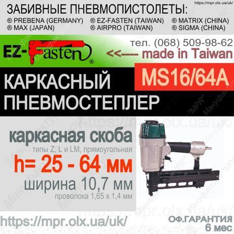 Каркасный пневмостеплер EZ-FASTEN MS16/64A ksPP скоба LM, L, Z (25-64)