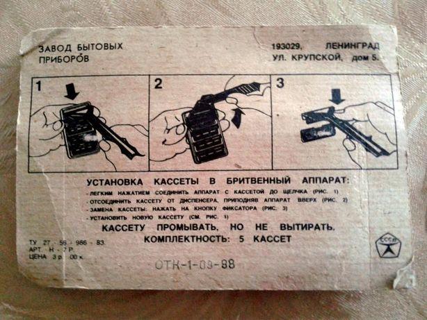 """продам бритвенные кассеты """"спутник - 2"""""""