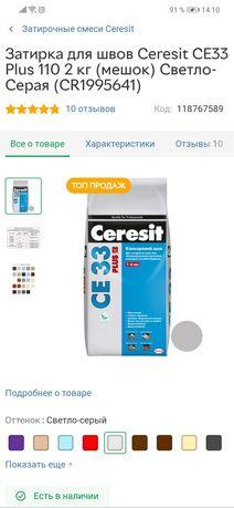 Затирка для швов плитки Ceresit се33 белая, серая