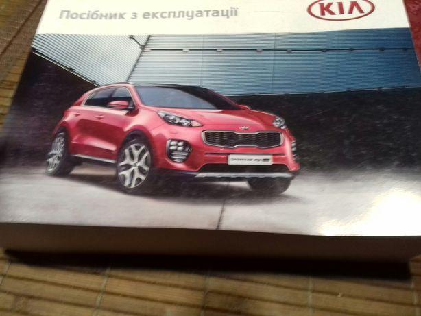 Пособие по эксплуатации автомобилей KIA