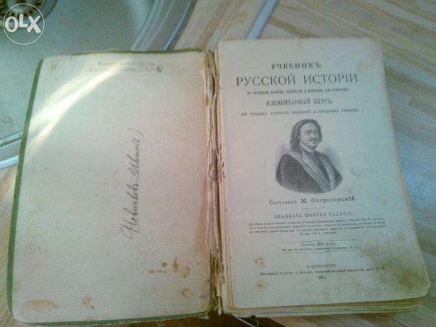 Учебник русской истории М. Острогорского 1914г